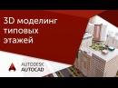 [AutoCAD для начинающих] 3D моделинг типовых этажей здания