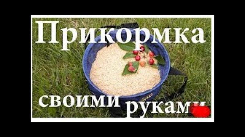 Прикормка на Трофейного Леща и крупную белую рыбу.!