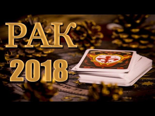 РАК 2018 Таро Прогноз на 2018 год