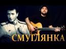 Смуглянка Фингерстайл с Гитарином Мелодия на гитаре