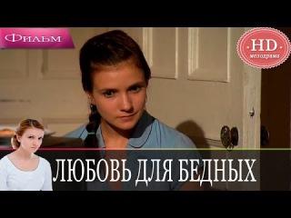Любовь для бедных. Фильм ( 2013 ) - Русская мелодрама / Мелодрамы HD