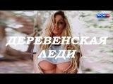 Деревенская Леди (2017) - Лучшие Фильмы о Любви