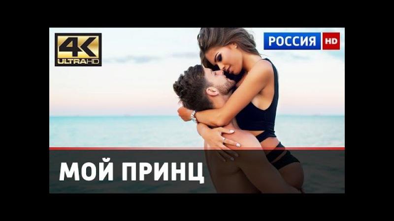 ОФИГЕННЫЙ ФИЛЬМ! 👑 «МОЙ ПРИНЦ» 👑 (2017) Русские Мелодрамы 2017 Про Любовь Новинки HD
