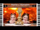 Корнелюк - Гимн Воланда (Мастер и Маргарита)   кавер на пианино и скрипке