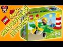 Розпаковка та огляд LEGO DUPLO (10808) Маленький літак. Конструктор дитячий. Літачок Д
