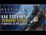 Destiny 2. Как получить бонусы за предзаказ Destiny 2