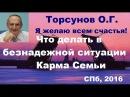 Торсунов О.Г. Что делать в безнадежной ситуации. Карма Семьи. СПб, 2016