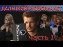 Юлий Далецкий Ч 1 интервью о фарсе Битвы экстрасенсов и разоблачение