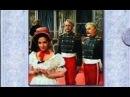 Дамы и гусары часть 1 (1976)