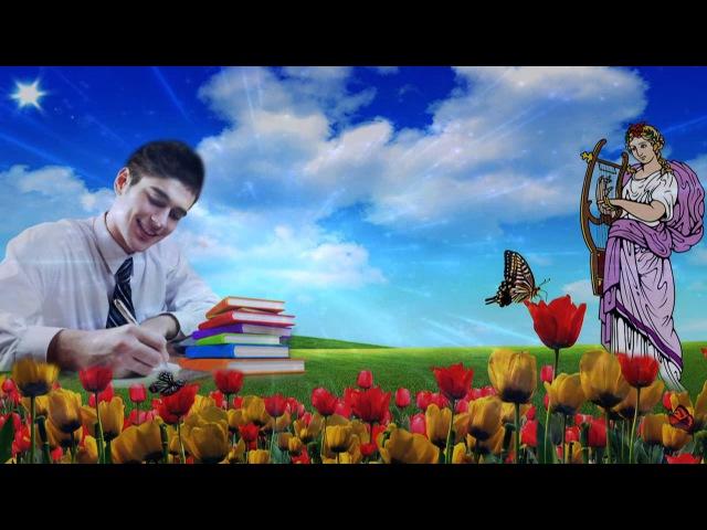 Поэт и Муза Владислава Вдовиченко Александр ГамИ автор видео Светлана Бружина