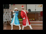 Песня Снегурочки и Деда Мороза. Дарья Зайцева -
