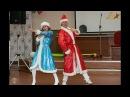Песня Снегурочки и Деда Мороза Дарья Зайцева Красивый с бородой