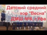 Детский средний хор Весна ДМШ №6 Уфа - 9 фестиваль детских хоровых коллективо ...