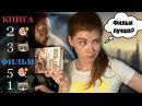 ОБЛАЧНЫЙ АТЛАС | Книга VS. Фильм | Все подсчитано!