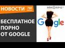 Бесплатное порно от Google Новости