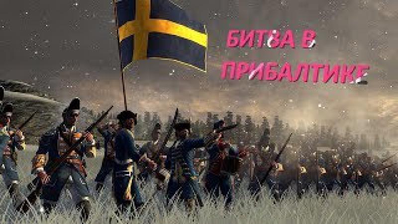 Empire. Total War. Королевство Швеция ч.40. Битва в Прибалтике.