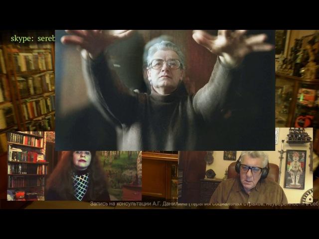 Алан Чумак: смерть легенды. Откуда исходит колдовство. С доктором А.Г. Данилиным