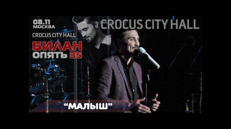 Дима Билан - Малыш (Crocus City Hall-2017)