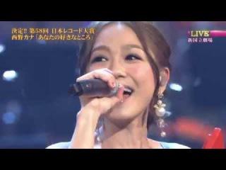 西野加奈‐161230 The Japan Record Awards Grand Prix 喜歡你的理由