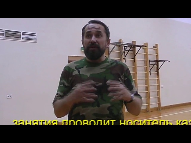 Казачий рукопашный бой СКАРБ - СПАС КАЗАКА фильм 3