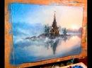 Живопись масляными красками. Церковь. Урок. Oil painting. Church. Lesson.