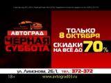 8 октября ЧЕРНАЯ СУББОТА в ТЦ
