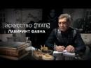 «Искусство лгать» Александр Невзоров о «Лабиринте Фавна»