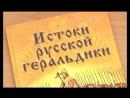 20.03.2017 Телекомпания Альтес Геральдика в Забайкальском крае