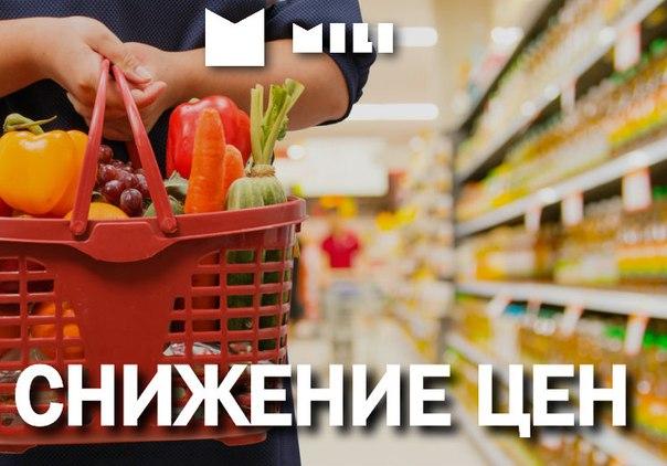 В России подешевел минимальный набор продуктов. Средняя стоимость ми