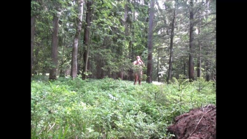 Дудизм и нудизм в лесу.