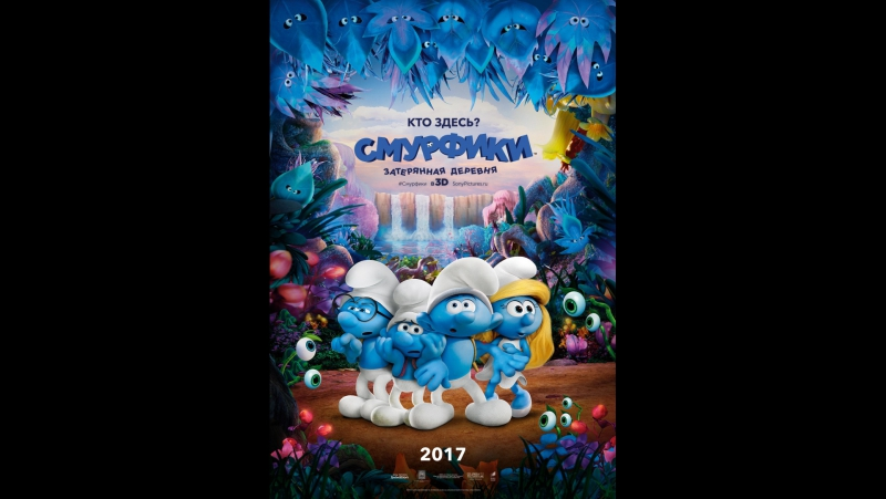 Смурфики: Затерянная деревня 2017 Cvehabrb^ Pfnthzyyfz lthtdyz 2017 Smurfs: The Lost Village 2017