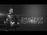 Дмитрий Портнягин о Личном Бренде