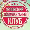 Орловский Автомобильный Клуб