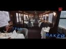 Убийство в Восточном экспрессе — русский трейлер HD на Kinosha