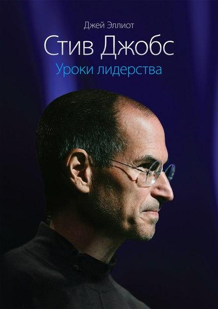 Стив Джобс. Уроки лидерства. Аудиоверсия новой книги о секретах успе