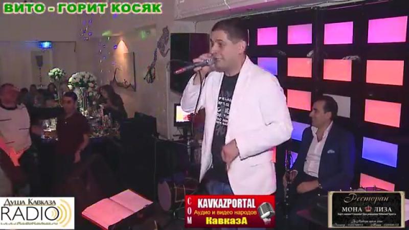 Вито - Горит косяк-www.KavkazPortal.com-Санкт Петербург79650040030