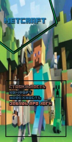 MetCraft - Надежный игровой проект в Minecraft PE.