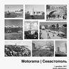 Motorama | Севастополь, «Артишок»