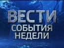 ВЕСТИ-ИВАНОВО. СОБЫТИЯ НЕДЕЛИ от 22.10.17