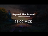 СНГ-квалификация к DOTA Summit 8: Gambit vs Team Empire