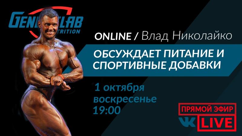 Влад Николайко / ONLINE / обсуждает питание и спортивные добавки / отвечает на вопросы