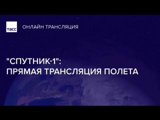 """""""Спутник-1"""": прямая трансляция полета"""