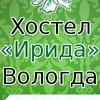 """Хостел """"Ирида"""" г.Вологда"""