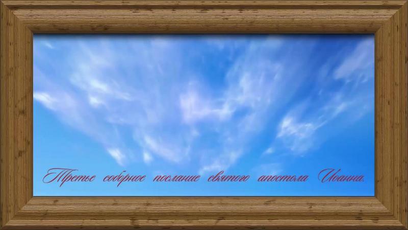 Библия. Новый Завет. 3 - е соборное послание св. ап. Иоанна Богослова .