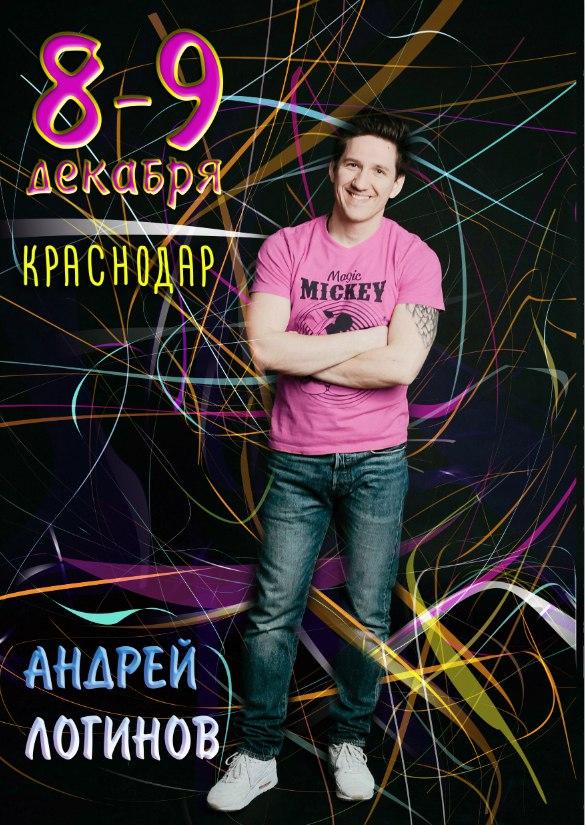 Афиша Краснодар Семинар по руэде с Андреем Логиновым!