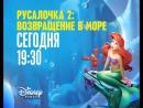 Русалочка-2_ Возвращение в море на Канале Disney