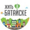 Жить в Батайске