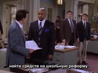 Спин Сити/Кручёный город/Spin city/6 сезон 16 серия/Русские субтитры/Чарли Шин/2001 год.