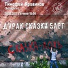 Тимофей Яровиков|Гатчина|29 .10|Новая программа!