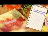 Мой фильм Спецвыпуск День учителя